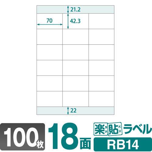 ラベルシール 楽貼ラベル 18面 A4 100枚 RB14