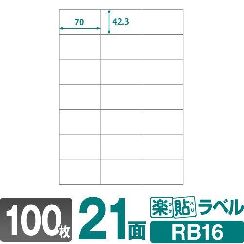 ラベルシール 楽貼ラベル 21面 A4 100枚 RB16