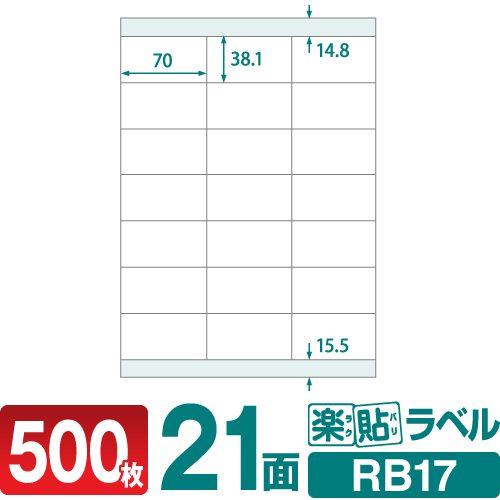 ラベルシール 楽貼ラベル 21面 上下余白付 A4 500枚 RB17
