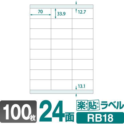 ラベルシール 楽貼ラベル 24面 上下余白付 A4 100枚 RB18