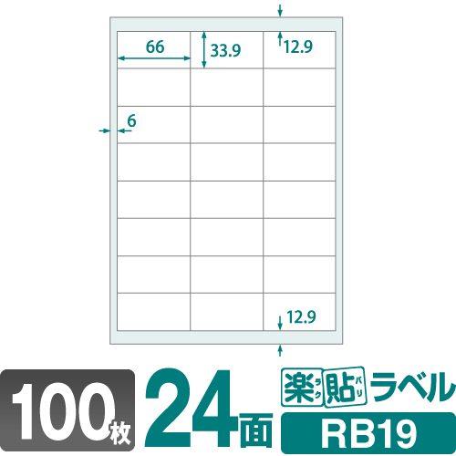 ラベルシール 楽貼ラベル 24面 四辺余白付 A4 100枚 RB19