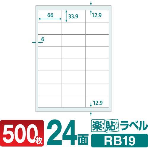 ラベルシール 楽貼ラベル 24面 四辺余白付 A4 500枚 RB19