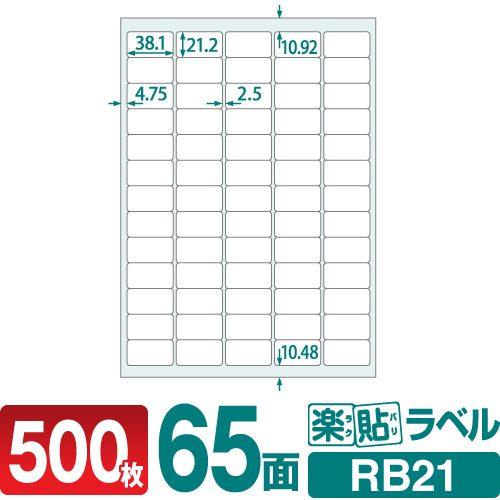 ラベルシール 楽貼ラベル 65面 A4 500枚 RB21