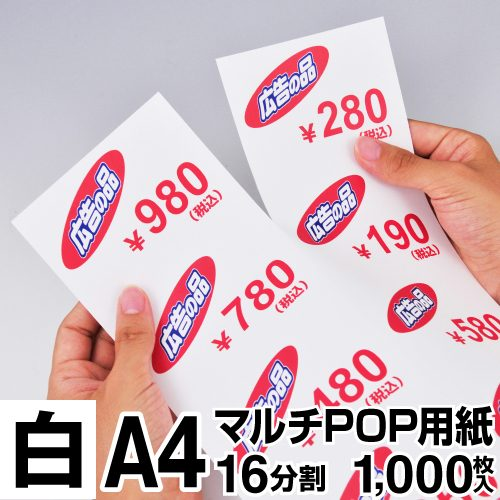 マルチPOP用紙 A4 16分割 1000枚入 白