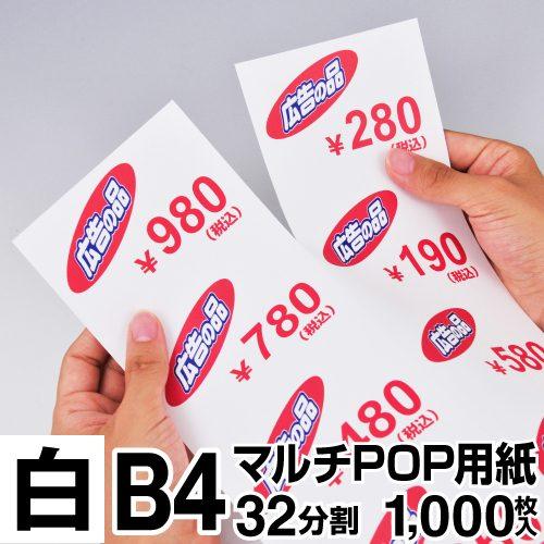 マルチPOP用紙 B4 32分割 1000枚入 白