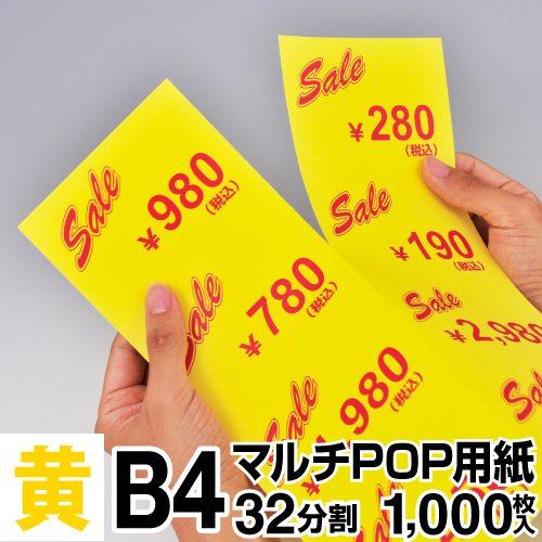 マルチPOP用紙 B4 32分割 1000枚入 黄
