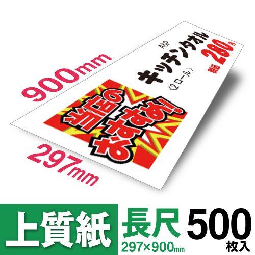 長尺用紙 297×900mm 500枚