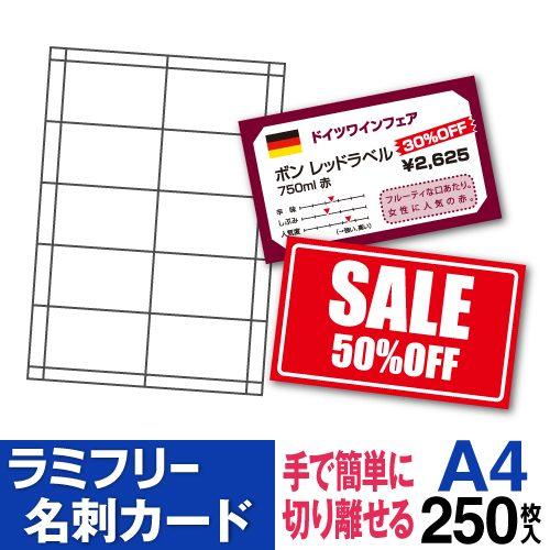 ラミフリー 名刺カード 10面 A4 250シート