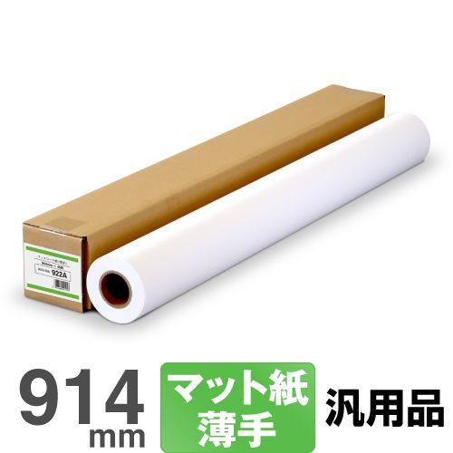 大判インクジェットロール紙 マットコート紙 914mm×45M プロッター用紙