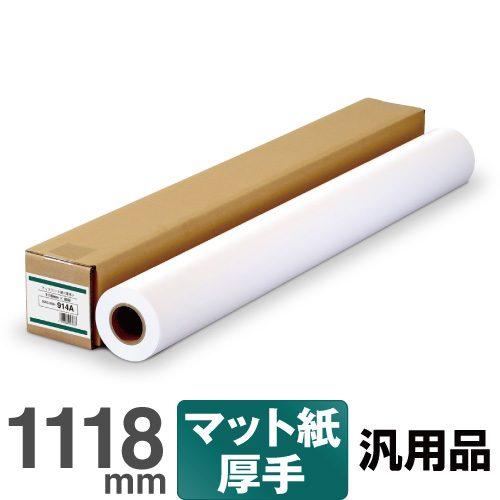 大判インクジェットロール紙 マットコート紙 1118mm×30M プロッター用紙