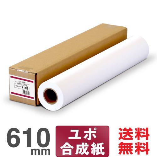 大判インクジェットロール紙 ユポ®合成紙 610mm×30M プロッター用紙