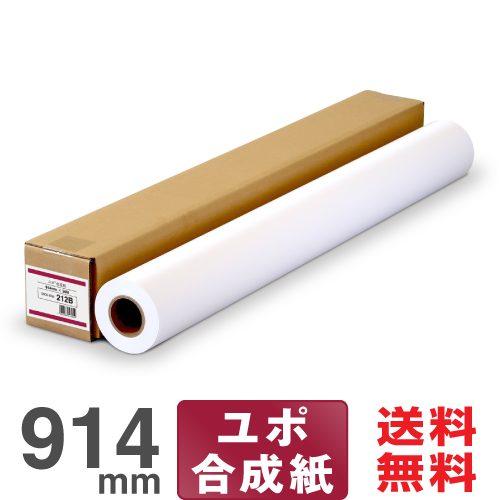 大判インクジェットロール紙 ユポ®合成紙 914mm×30M プロッター用紙