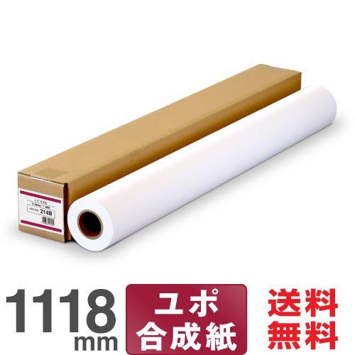 大判インクジェットロール紙 ユポ®合成紙 1118mm×30M プロッター用紙