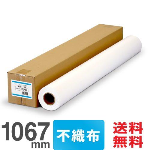 大判インクジェットロール紙 インクジェット不織布 1067mm×30M プロッター用紙