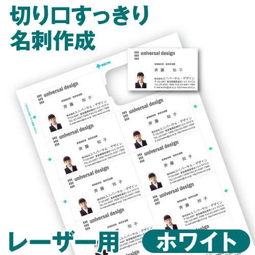 名刺用紙 CCマルチカード 10面 レーザープリンター対応 ホワイト A4 100シート 名刺カード 1,000枚