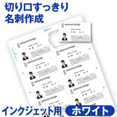 名刺用紙 CCマルチカード 10面 インクジェットプリンター専用 ホワイト A4 100シート 名刺カード 1,000枚