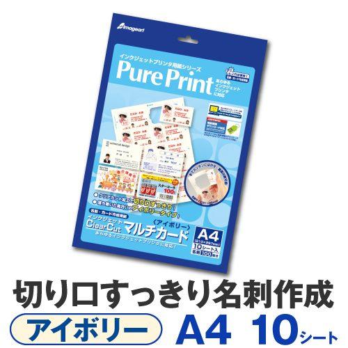 インクジェットClearCutマルチカード<アイボリー> A4 10シート メール便指定で送料167円