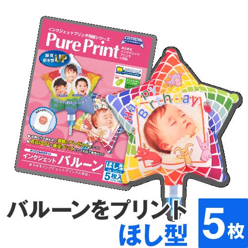 インクジェットバルーン ほし型 台紙A4 5枚 メール便指定で送料167円